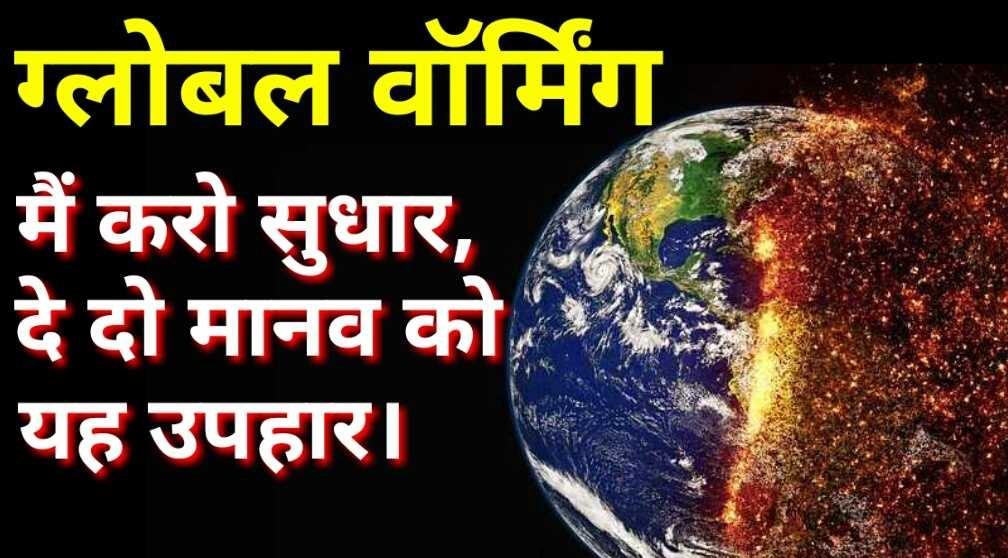 Global Warming Slogans 4