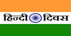 FAMOUS SLOGANS ON HINDI DIWAS