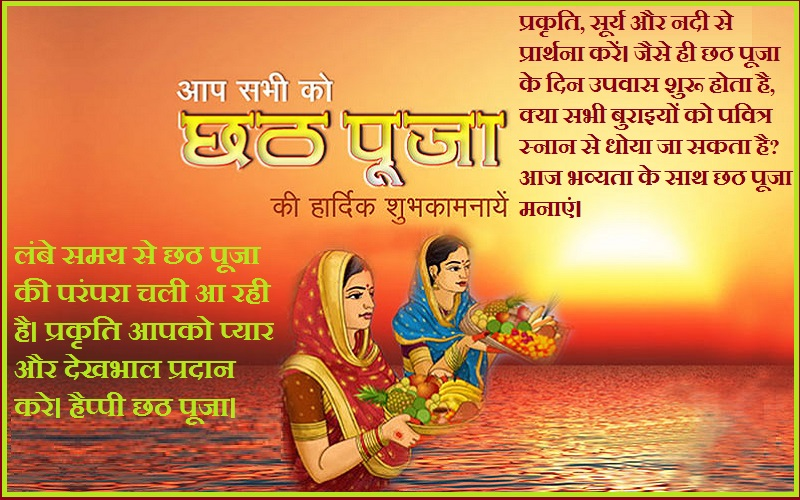 Long live the tradition of Chhath Puja. May nature bless you with love and care. Happy Chhath Puja.