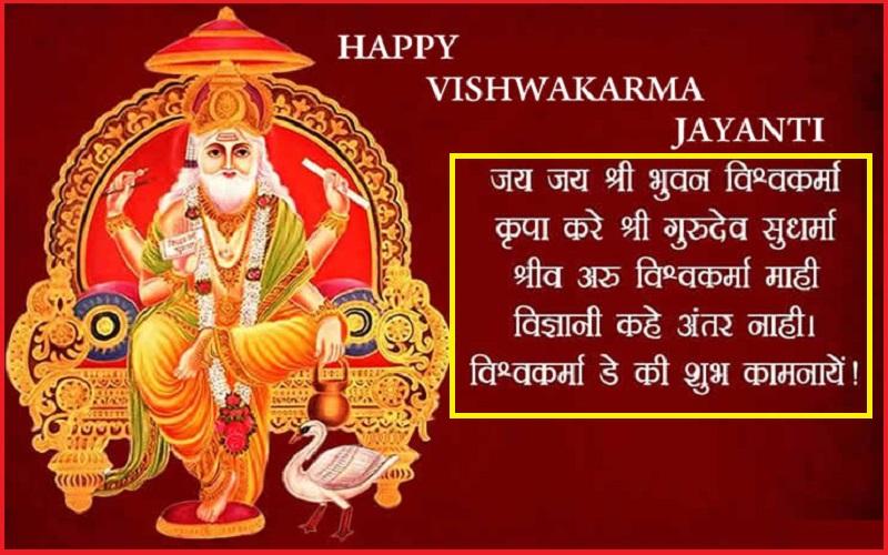 Happy Vishwakarma Puja 2021 Wishes