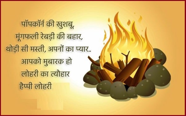 Happy Lohri 2020 Wishes And Messages