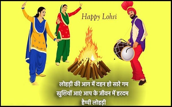 Happy Lohri 2022 Wishes And Messages